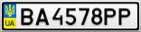 Номерной знак - BA4578PP