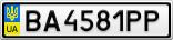Номерной знак - BA4581PP