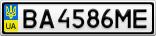 Номерной знак - BA4586ME