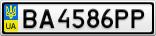 Номерной знак - BA4586PP