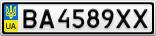 Номерной знак - BA4589XX