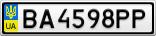 Номерной знак - BA4598PP