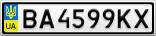 Номерной знак - BA4599KX