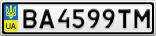 Номерной знак - BA4599TM