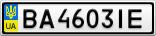 Номерной знак - BA4603IE