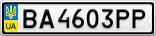 Номерной знак - BA4603PP
