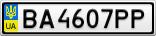 Номерной знак - BA4607PP
