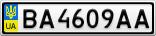 Номерной знак - BA4609AA