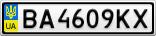 Номерной знак - BA4609KX