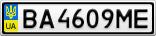 Номерной знак - BA4609ME