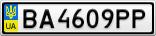 Номерной знак - BA4609PP