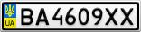 Номерной знак - BA4609XX