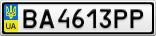 Номерной знак - BA4613PP