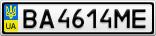 Номерной знак - BA4614ME