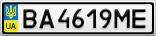 Номерной знак - BA4619ME