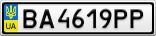 Номерной знак - BA4619PP