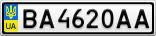 Номерной знак - BA4620AA