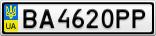 Номерной знак - BA4620PP