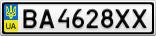 Номерной знак - BA4628XX