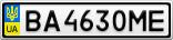 Номерной знак - BA4630ME