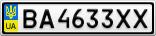 Номерной знак - BA4633XX