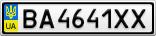 Номерной знак - BA4641XX