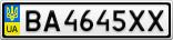 Номерной знак - BA4645XX