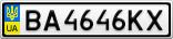 Номерной знак - BA4646KX
