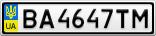 Номерной знак - BA4647TM