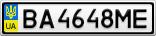 Номерной знак - BA4648ME