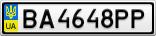 Номерной знак - BA4648PP