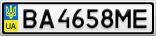 Номерной знак - BA4658ME