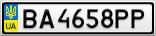 Номерной знак - BA4658PP