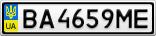Номерной знак - BA4659ME