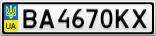 Номерной знак - BA4670KX