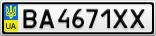 Номерной знак - BA4671XX