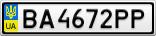 Номерной знак - BA4672PP