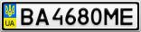 Номерной знак - BA4680ME