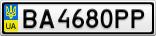 Номерной знак - BA4680PP