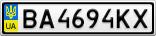 Номерной знак - BA4694KX