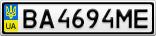 Номерной знак - BA4694ME