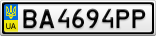 Номерной знак - BA4694PP