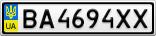 Номерной знак - BA4694XX