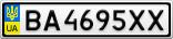 Номерной знак - BA4695XX
