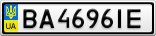 Номерной знак - BA4696IE