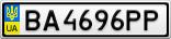 Номерной знак - BA4696PP