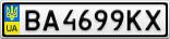 Номерной знак - BA4699KX