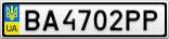 Номерной знак - BA4702PP