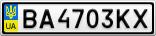 Номерной знак - BA4703KX