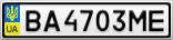 Номерной знак - BA4703ME